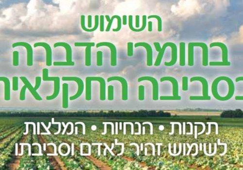 המגרש שלכם ושדות חקלאיים
